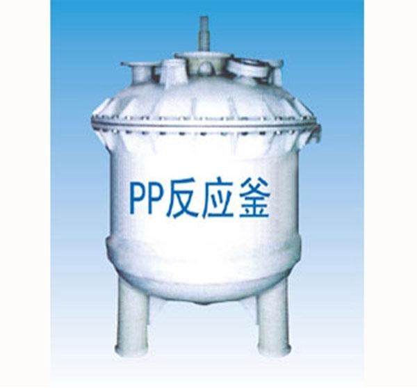 pp反应釜